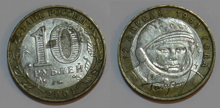 Продам монету 10 рублей гагарин альбом для манет большие