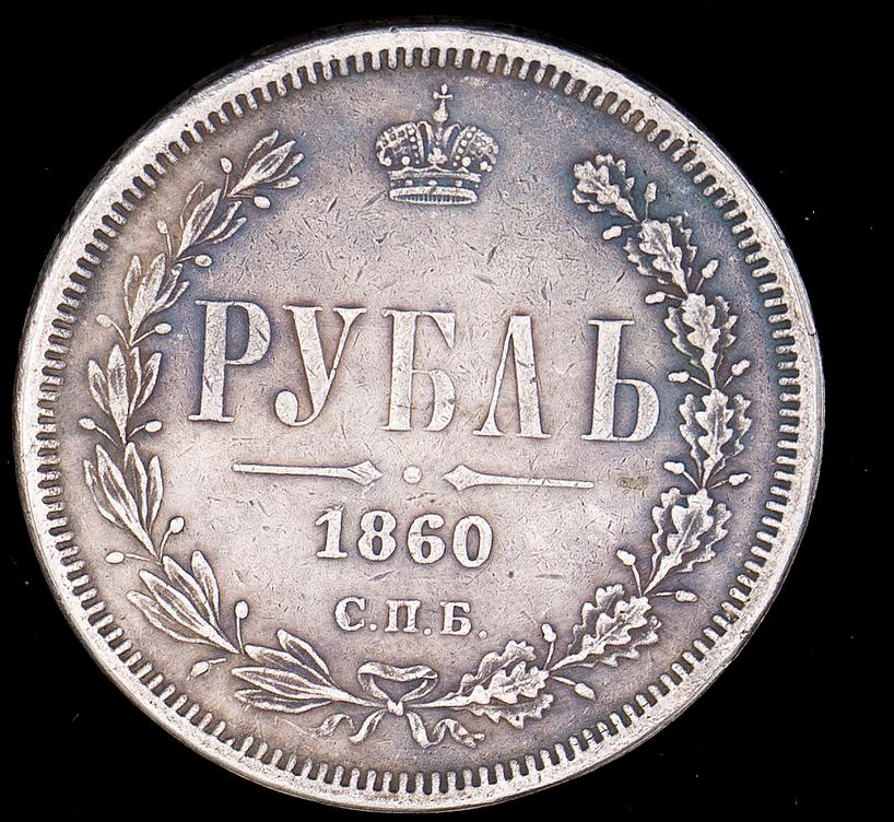 выбору рубль 1904 года как отличить подделку подарить знакам
